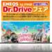 東京ディズニーリゾートパーク チケットペア プレゼント ENEOS