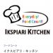 イクスピアリキッチンはテーブルが足りない! フードコート(IKSPIARI KITCEN)に思うこと 食事代節約のために来たが…