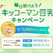東京ディズニーシー貸切パーティーが当たる キッコーマン豆乳キャンペーン