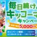 東京ディズニーシー貸切 キッコーマン 豆乳キャンペーン